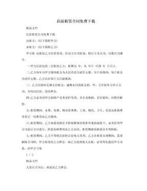 店面租赁合同免费下载.doc