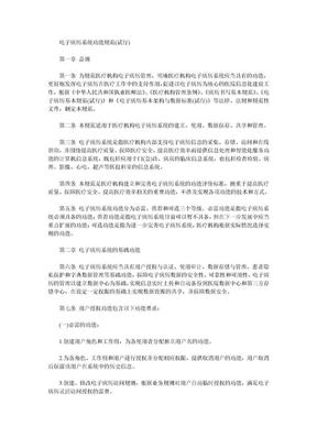 电子病历系统功能规范(试行).doc
