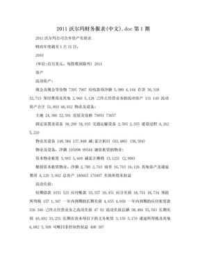 2011沃尔玛财务报表(中文).doc第1期.doc