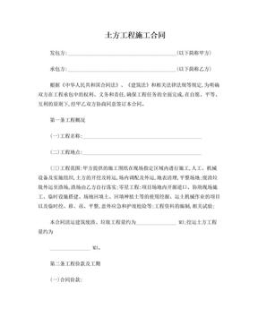 土石方工程承包合同范本.doc