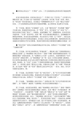 钓鱼岛背后的激烈角逐:东方时事评论.docx