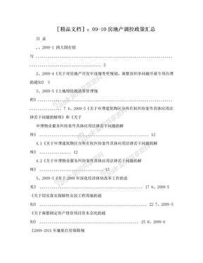[精品文档]:09-10房地产调控政策汇总.doc