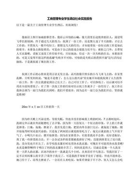 工商管理专业学生酒店社会实践报告.docx