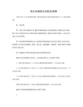重庆市地质灾害防治条例.doc