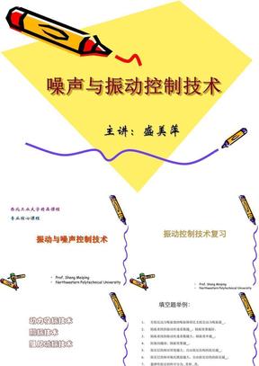 振动与噪声控制技术_盛美萍_振动控制技术复习与习题课.ppt