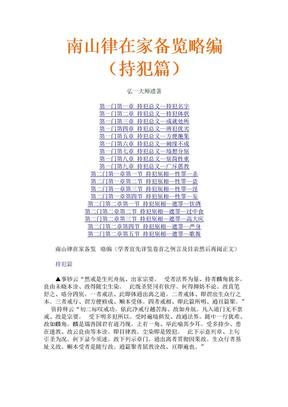 弘一大师律学资料持犯篇.docx