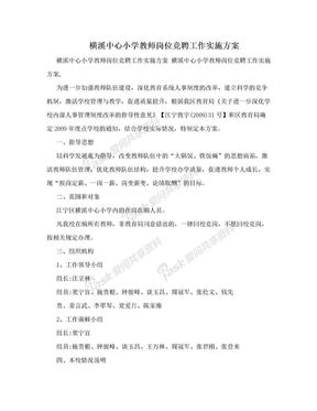 横溪中心小学教师岗位竞聘工作实施方案.doc