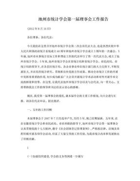 第一届理事会工作报告(修改后).doc