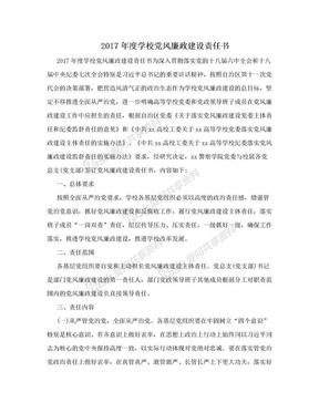 2017年度学校党风廉政建设责任书.doc