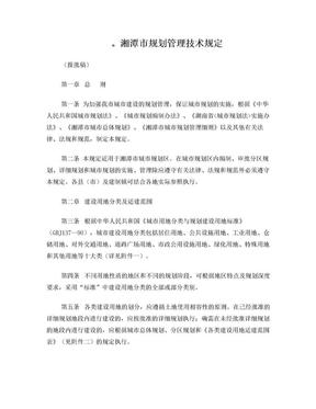 湘潭市规划管理技术规定.doc
