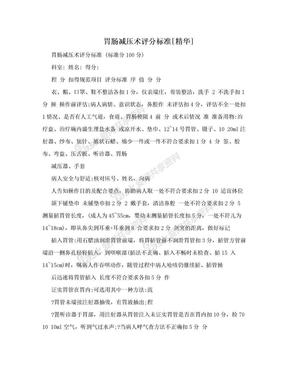 胃肠减压术评分标准[精华].doc