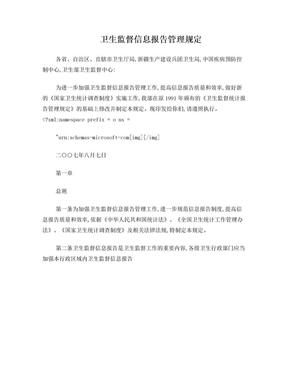 卫生监督信息报告管理规定.doc