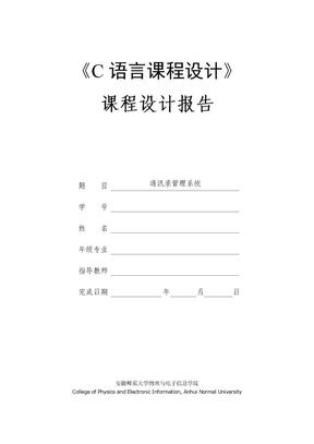 C语言课程设计-通讯录管理系统..doc