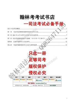 司法考试备考资料与完整学习方法(版权所有,违者必究).pdf