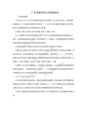 广东事业单位公共基础知识.doc