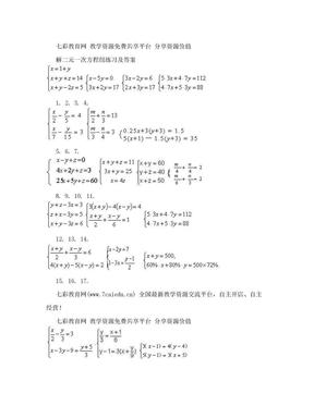 解二元一次方程组练习及答案.doc