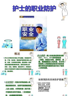 护士的职业防护课件.ppt