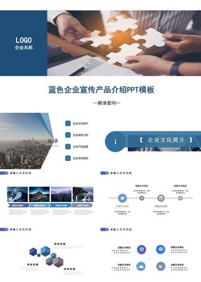 蓝色企业宣传产品介绍PPT模板.pptx