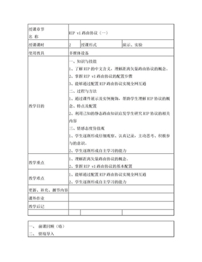 RIP路由协议教案(一).doc