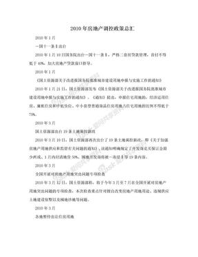 2010年房地产调控政策总汇.doc