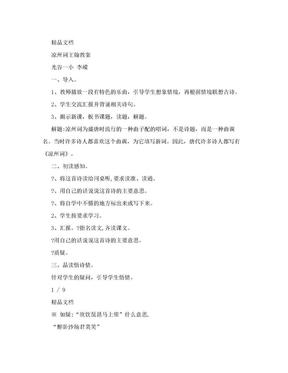 凉州词王翰教案.doc