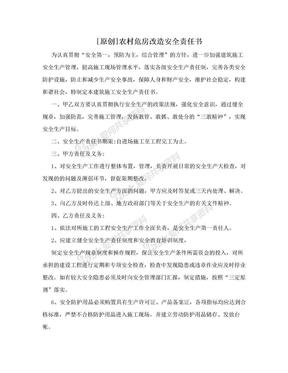 [原创]农村危房改造安全责任书.doc