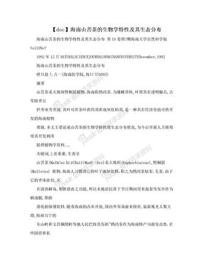 【doc】海南山苦茶的生物学特性及其生态分布.doc