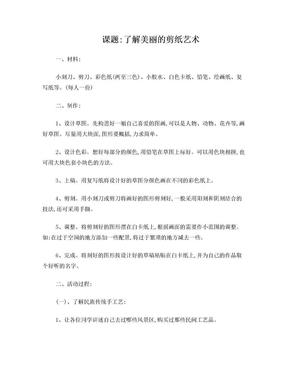 小学艺术辅助活动课教案.doc