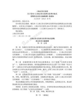 上海证券交易所交易型开放式指数基金业务实施细则(上证交字[2012]30号).doc