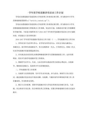 -学年度学校道德讲堂活动工作计划.doc