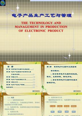 电子产品生产工艺与管理.ppt
