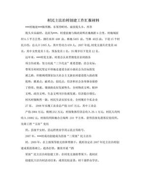 村民主法治村创建工作汇报材料.doc