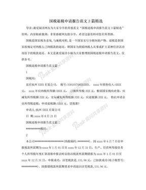 国税退税申请报告范文3篇精选.doc