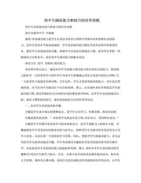 初中生阅读能力和技巧的培养初探_.doc