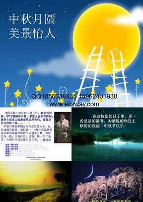 凡听-2012中秋祝福国庆玩乐.ppt