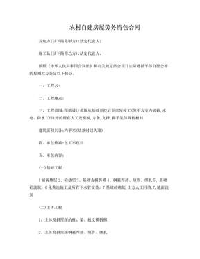 农村自建房屋劳务清包合同.doc