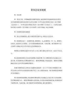 董事会议事规则范本.doc