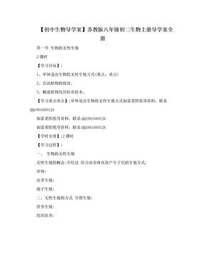 【初中生物导学案】苏教版八年级初二生物上册导学案全册.doc