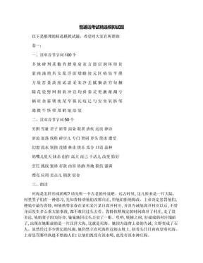 普通话考试精选模拟试题.docx