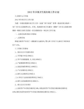 2012年乡镇卫生院妇幼工作计划.doc