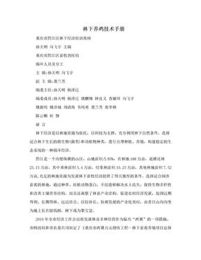 林下养鸡技术手册.doc