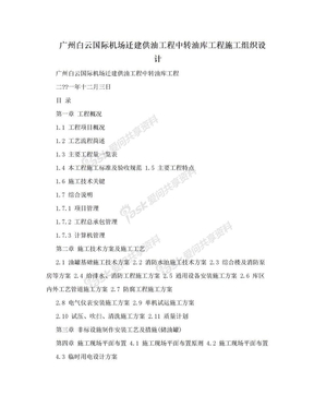 广州白云国际机场迁建供油工程中转油库工程施工组织设计.doc