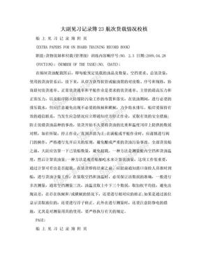 大副见习记录簿23航次货载情况校核.doc