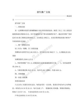 招生推广方案.doc