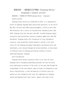 荥阳在线——荥阳最大门户网站(Xingyang Online - Xingyang´s largest portal).doc