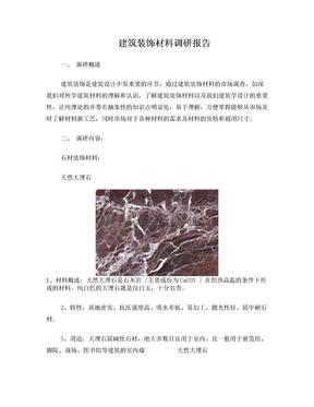 室内装饰材料调研报告.doc