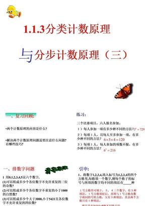1.1.3分类加法计数原理与分步乘法计数原理.ppt
