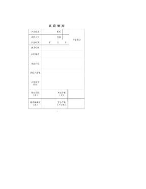扶贫手册内页7.17.doc