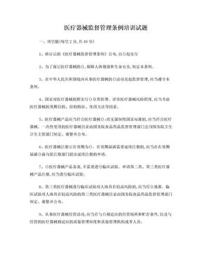 医疗器械监督管理条例培训试题.doc
