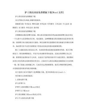 护士简历封面免费模板下载[Word文档].doc